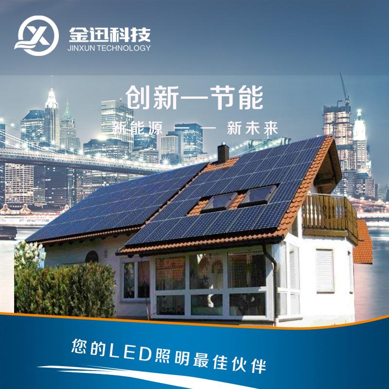 家庭太阳能并网发电系统